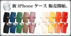 新 iPhone ケース